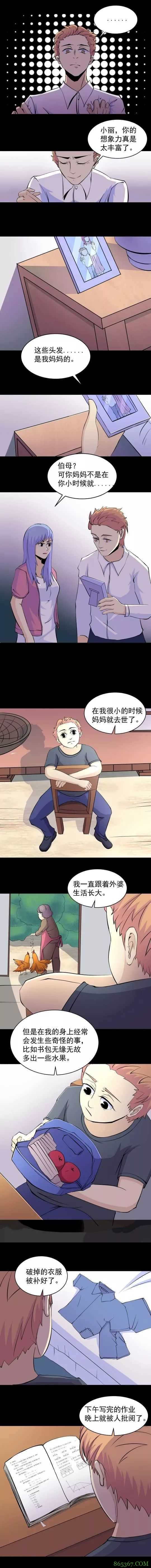 恐怖漫画《嬗变》 医生男朋友会是杀人凶手吗