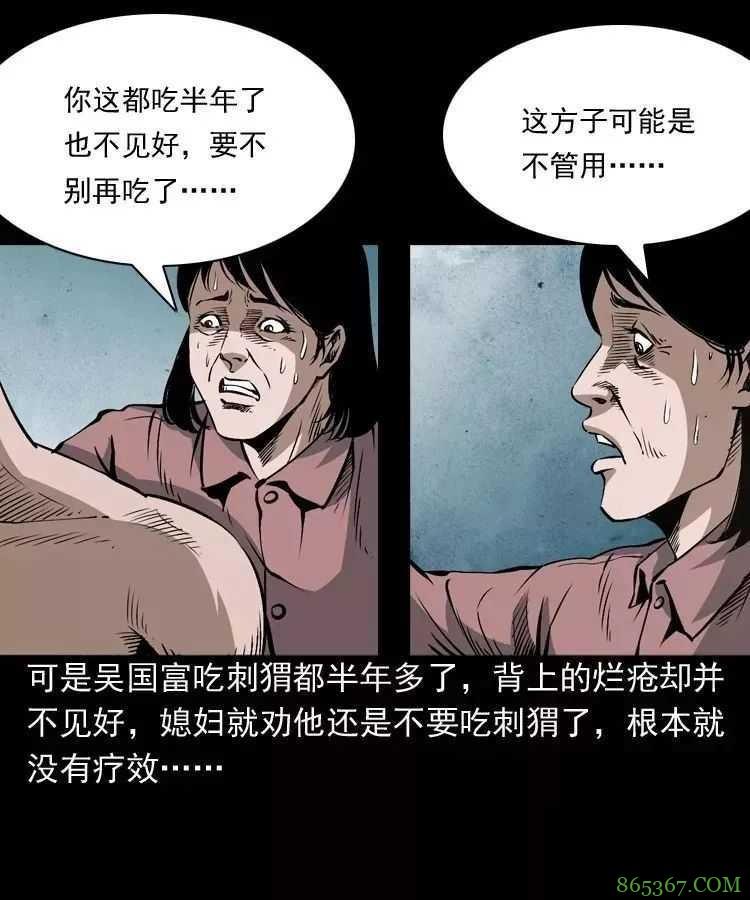 恐怖漫画推荐《吃刺猬的人》 为治怪病吃吃刺猬险丧命