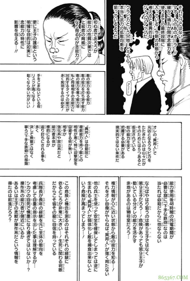 """《HUNTERxHUNTER》第388话奇葩页面 漫画家富坚义博重新定义""""漫画"""""""