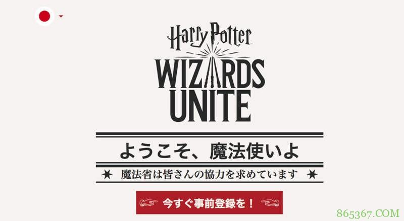 AR魔法实境手游《哈利波特:魔法同盟》 玩家变身巫师捕捉魔法生物