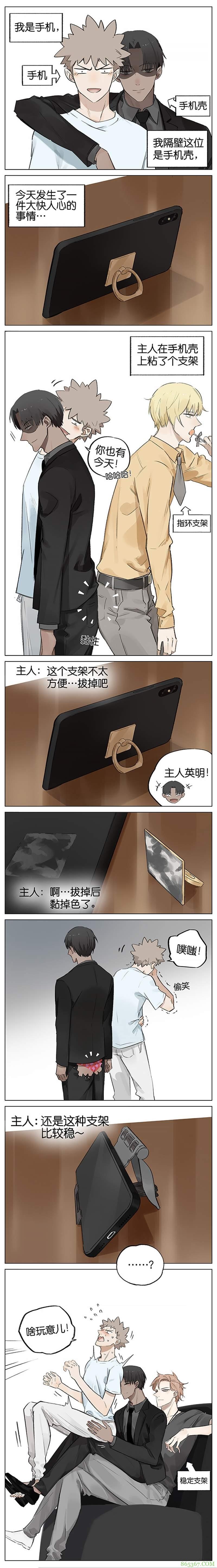 """阿闷aman将手机与手机壳拟人化 """"我是手机隔壁是手机壳""""成微博人气漫画"""