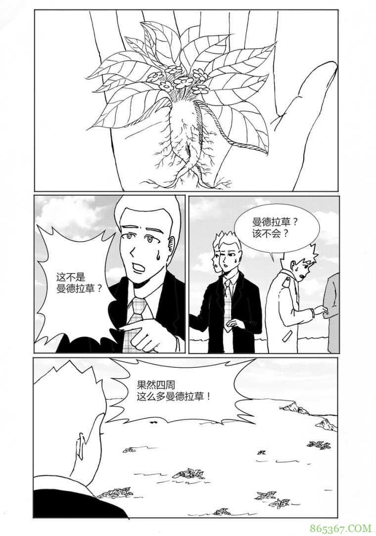 恐怖漫画《英国东伯恩死亡悬崖》 游客跳崖自杀只因一棵草