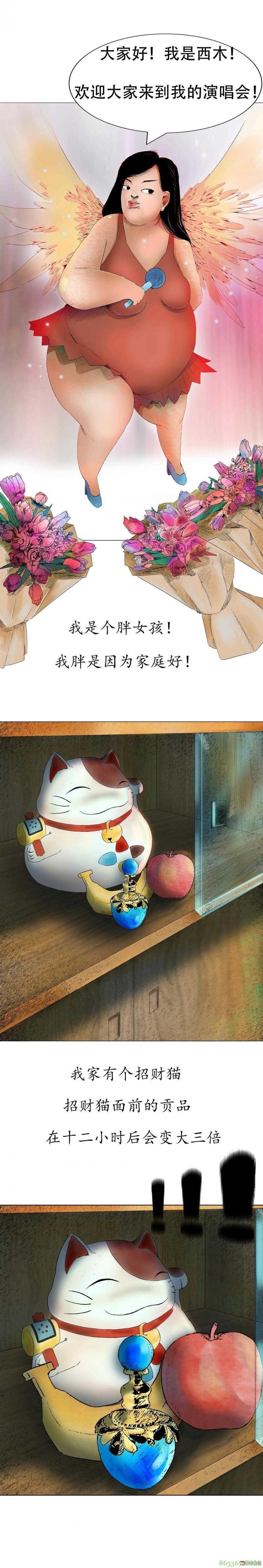恐怖漫画《减肥症候群》 会发光招财猫让你胖瘦自如