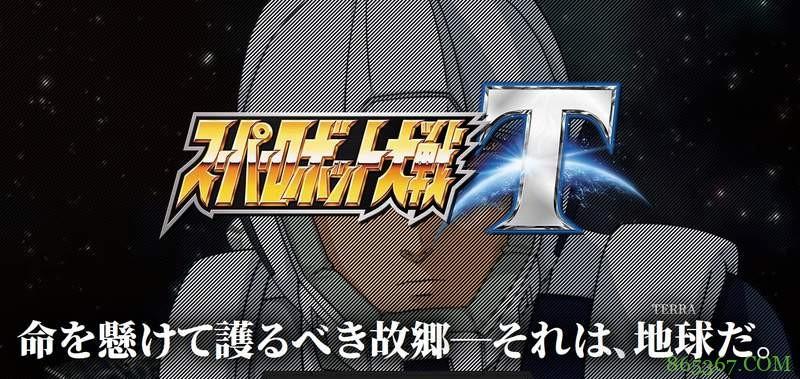 最新游戏《超级机器人大战T》第一弹公开 无敌钢人泰坦3号缺席