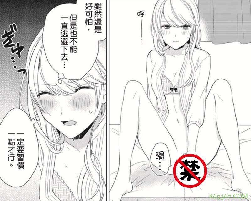 推荐三部好看的H漫画 《比插入更舒服的SEX。》巨根男友插爆美女