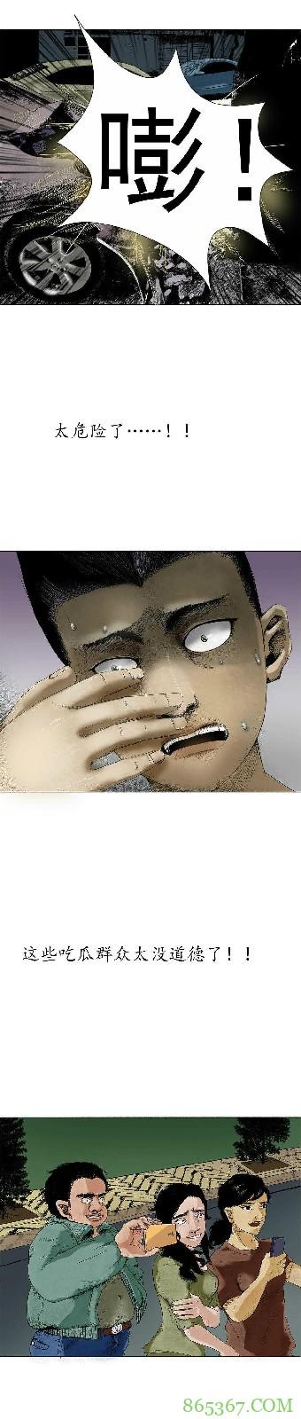 恐怖漫画《奈何桥等着我》 用灵魂看肉体死亡超级恐怖