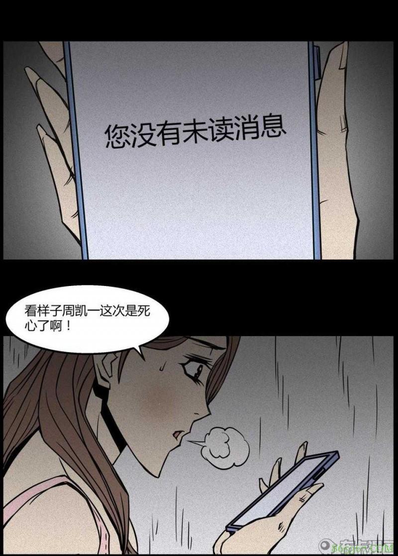 惊悚漫画《永远在一起》 不惜性命只为与女友永远在一起