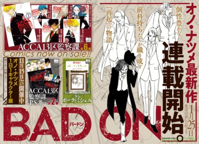 小野夏芽最新漫画《BADON》 2019年1月25日开始连载