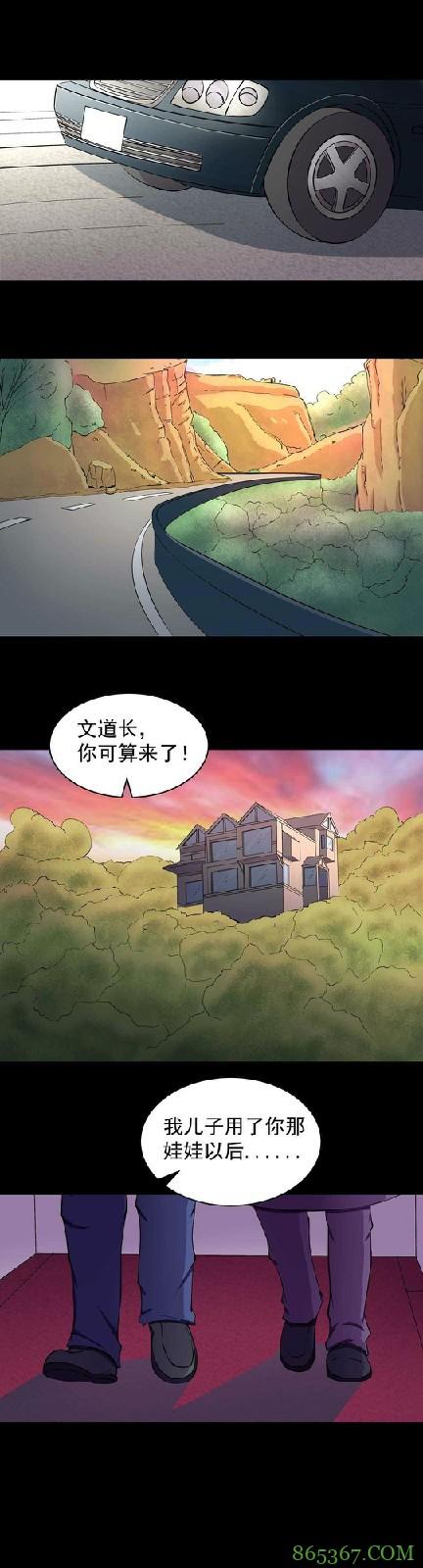 """恐怖漫画《替身》 找""""替身""""让将离世的人活下去"""
