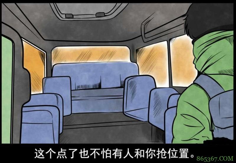 恐怖漫画《黄昏的士》 独自等车司机却说还有同伴没上车