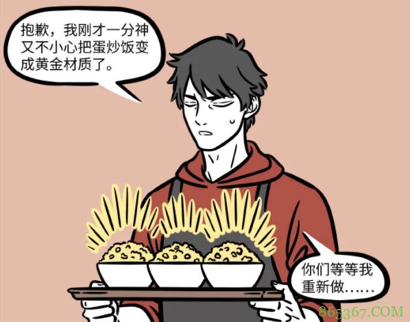 非人哉:财神爷不仅有钱,还喜欢做饭?真是个好男人,我喜欢