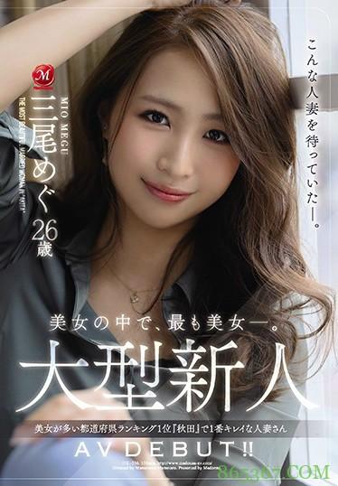 三尾惠JUL-556 妖艳人妻看着就爽
