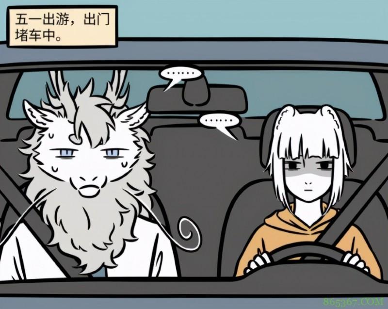 非人哉:九月烈烈出门玩,两人共处车内一整天,还玩起了奇葩游戏
