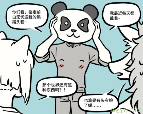 非人哉番外篇里刑天有头了,居然是熊猫头,也太可爱了!