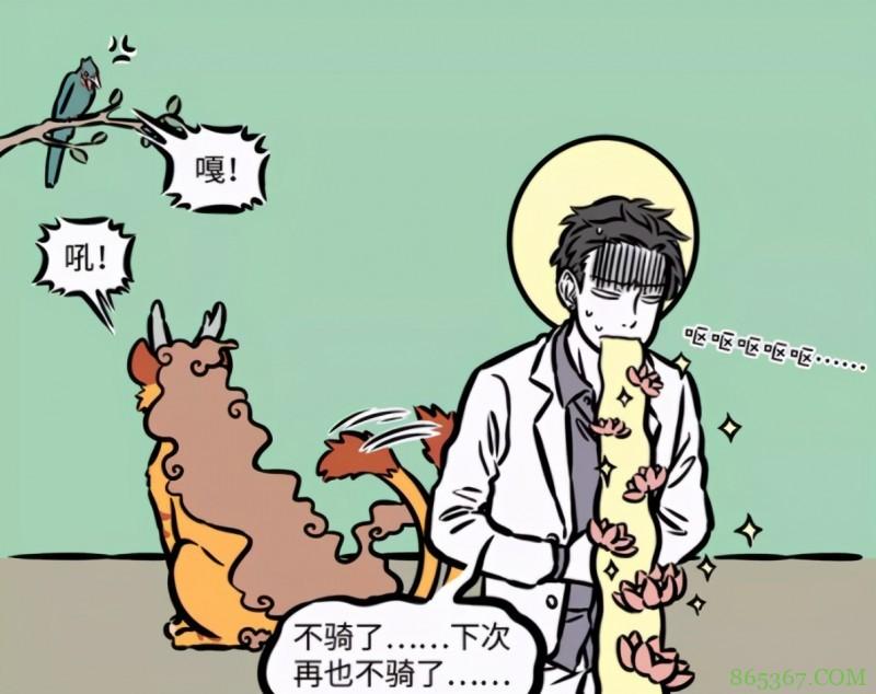 非人哉:大士也有搞不定的事,曾被一只异兽坑,害得他口吐莲花