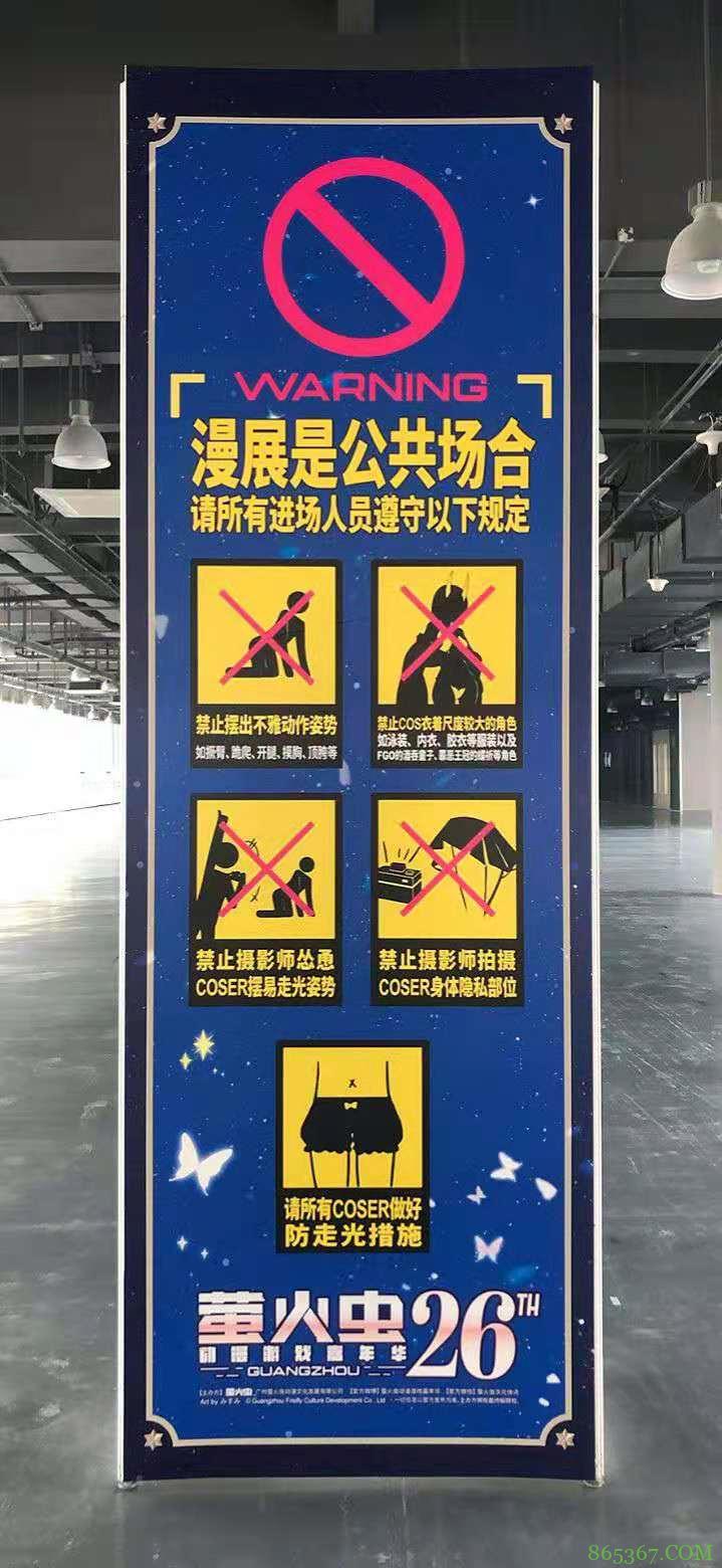 五一漫展贴出警示标志,目标直指不良coser,下列行为都被禁止