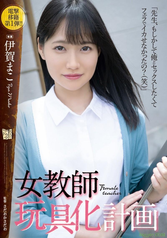 伊贺真子ADN-354 新任美女老师随时满足学生要求