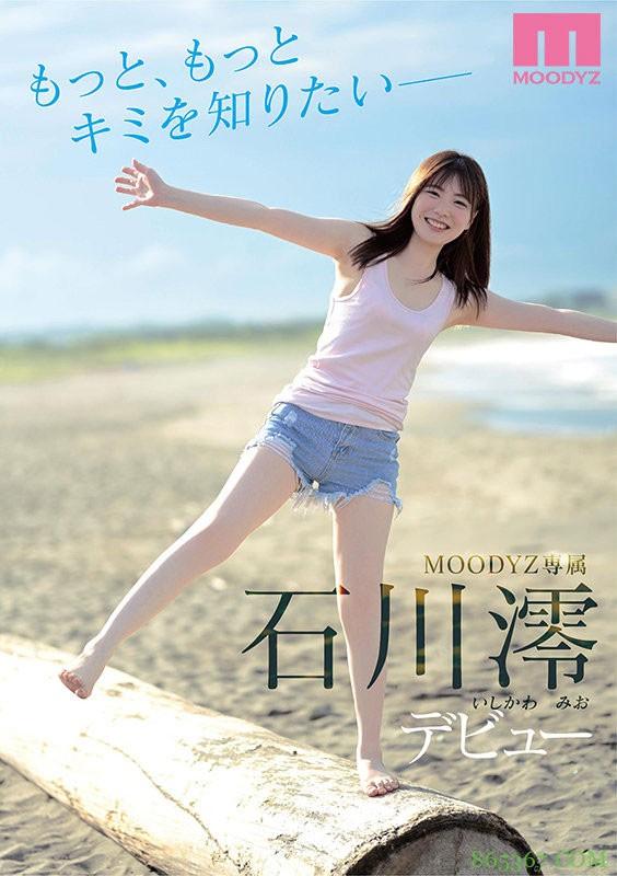 """19岁的女子大生!原石美少女""""石川澪""""荧幕初体验!"""